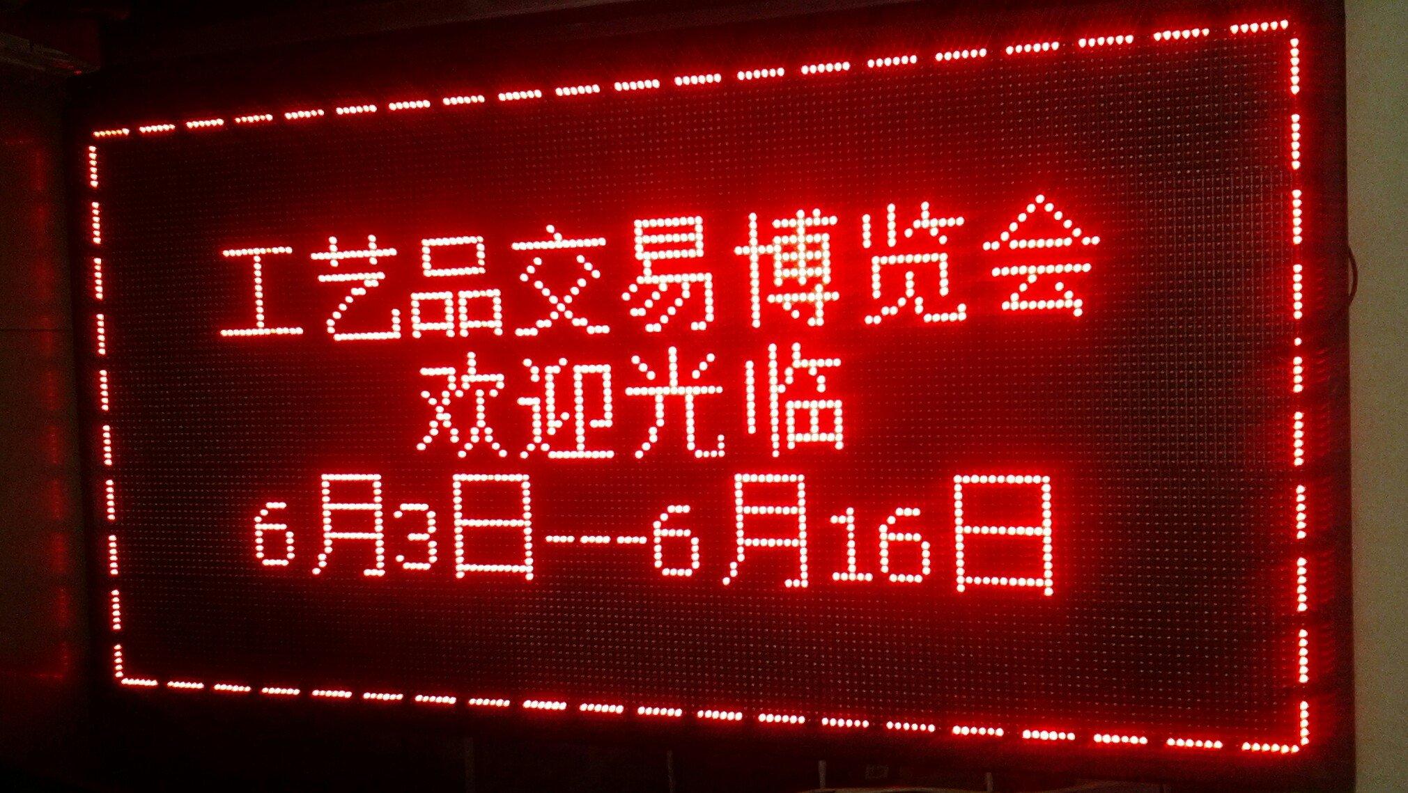 二手led显示屏显示器灯箱交易