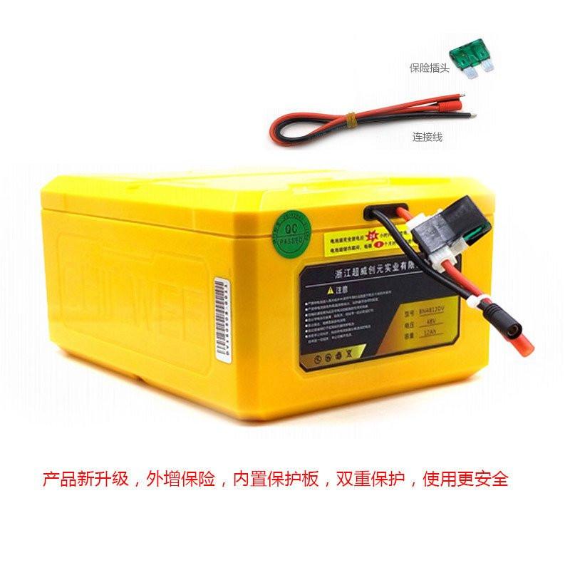 【购自苏宁】超威 电动车锂电池48v12ah(dv款)超威14串电芯高电压锂
