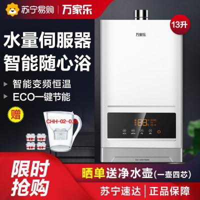 自营万家乐(Macro) 13升燃气热水器JSQ26-13132(S)水量伺服器 智能随心浴(天然气)