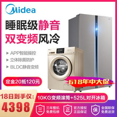 Midea/小天鹅10KG家用滚筒洗衣机+美的525L变频大容量双门家用无霜冰箱