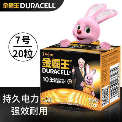 金霸王(Duracell) 7号碱性电池干电池20粒装(适用于血压计/血糖仪/电动玩具)
