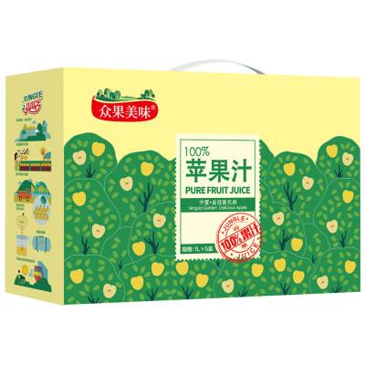 众果100%纯果汁 1L*5盒苹果汁 礼盒装
