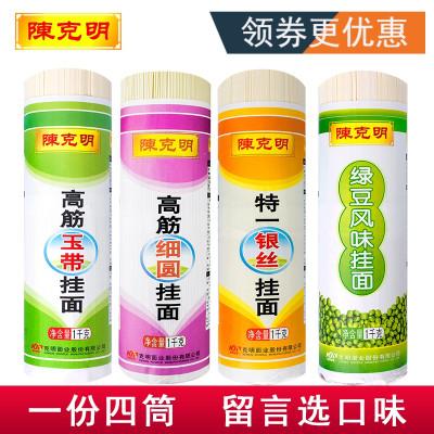 【免邮】陈克明面条 高筋细圆 高筋玉带 银丝 绿豆4种味1000克*4包
