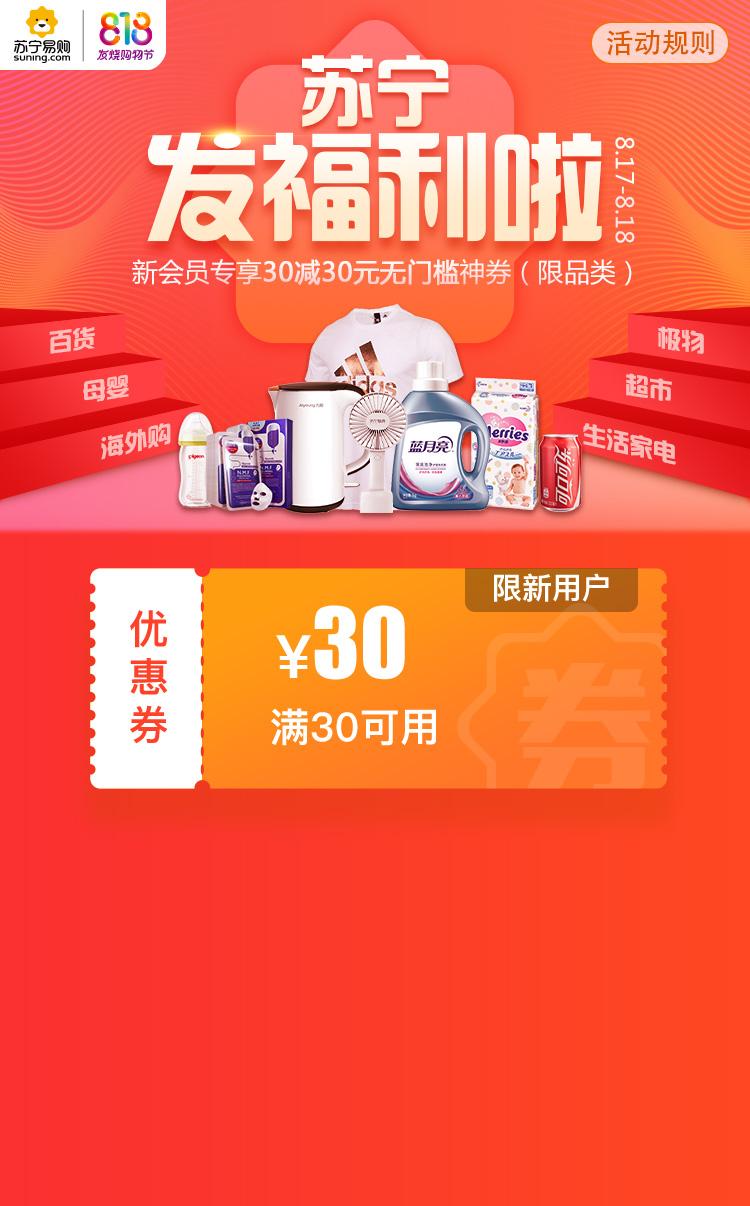 苏宁最新一期活动 新用户领30-30券 可以0元撸实物图片 第1张