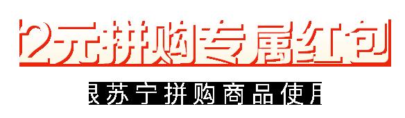 苏宁易购 拼购红包 2元现金券